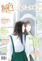 粉色(2015年2月末)(电子杂志)