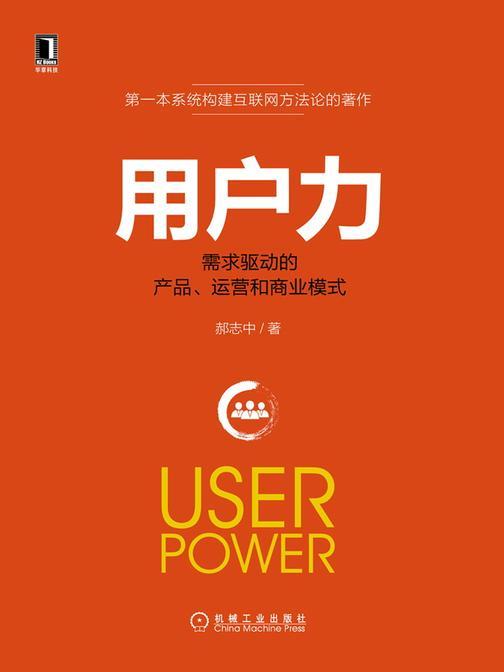 用户力:需求驱动的产品、运营和商业模式