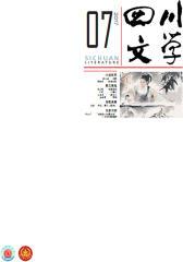 四川文学2017年7月(电子杂志)
