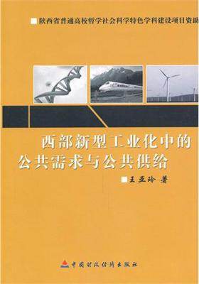 西部新型工业化中的公共需求与公共供给(仅适用PC阅读)