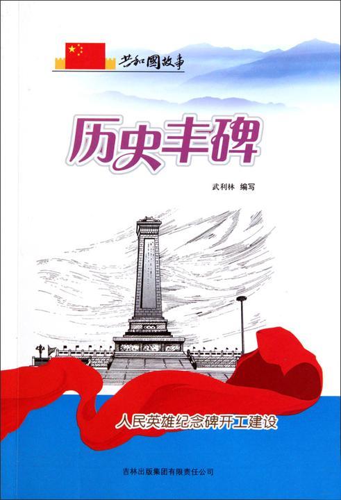 历史丰碑:人民英雄纪念碑开工建设