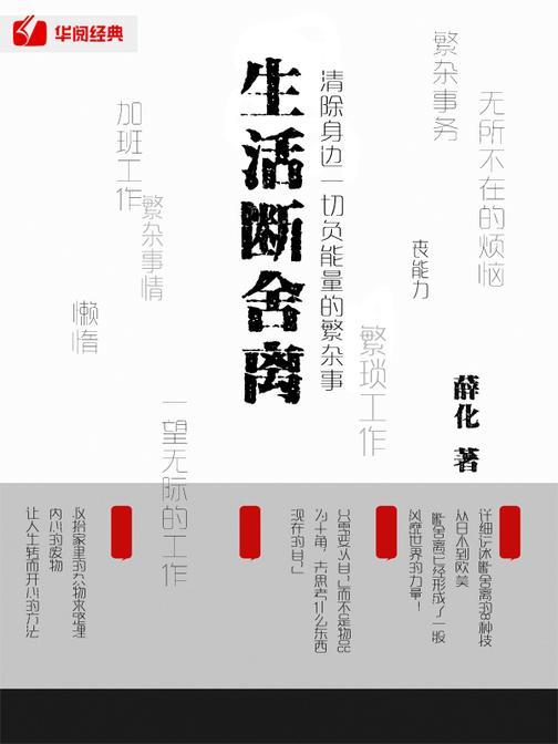 生活断舍离:清除身边一切负能量的繁杂事(详细讲述断舍离的8种技巧;从日本到欧美, 断舍离已经形成了一股风靡世界的力量!)