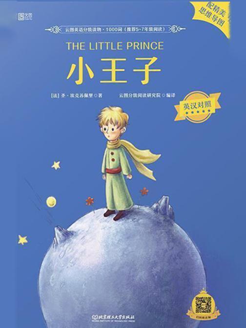 云图英语分级读物·1000词·小王子
