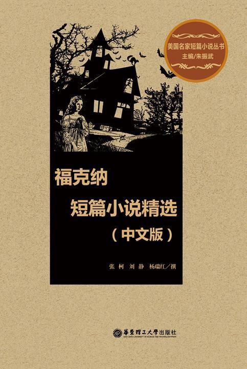 福克纳短篇小说(中文版)