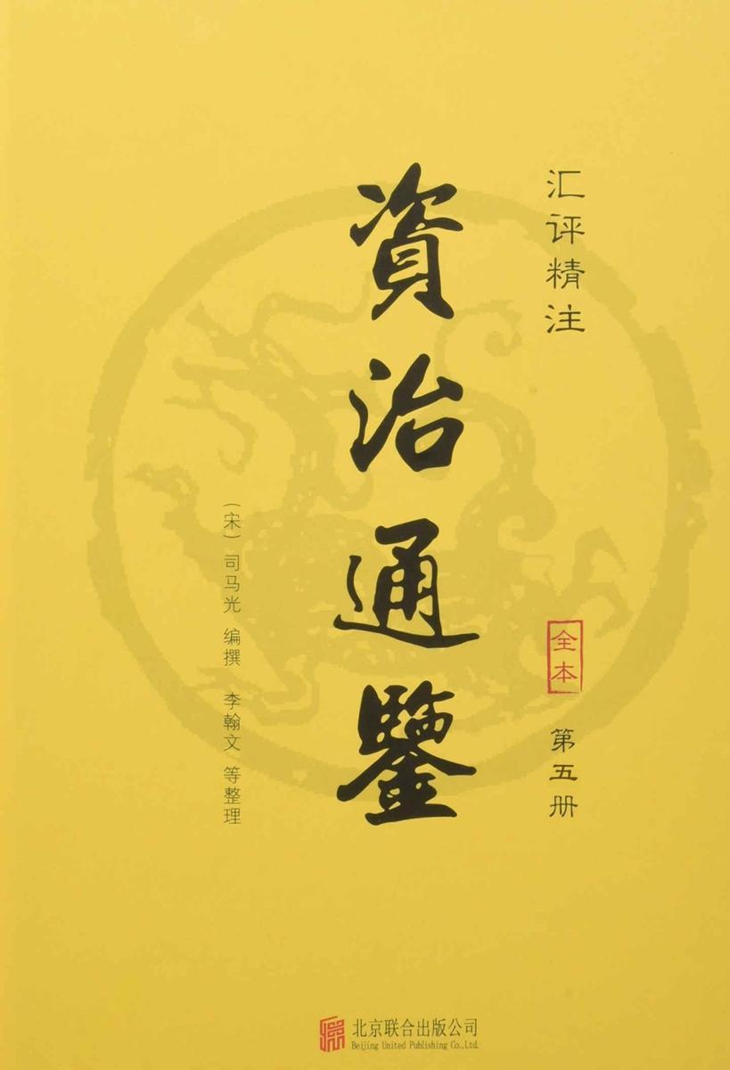资治通鉴(汇评精注)(第五册)