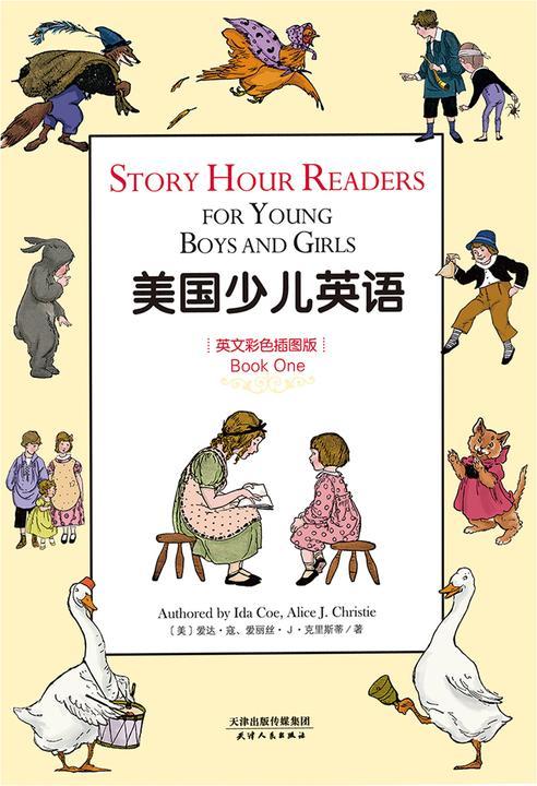 美国少儿英语=Story hour readers for young boys and girls:英文彩色插图版.1