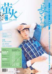萤火(2014年3月)(电子杂志)