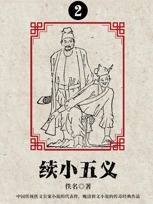 古典文学精品:续小五义·二