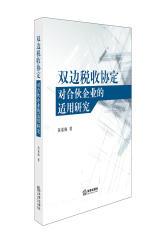 双边税收协定对合伙企业的适用研究(试读本)