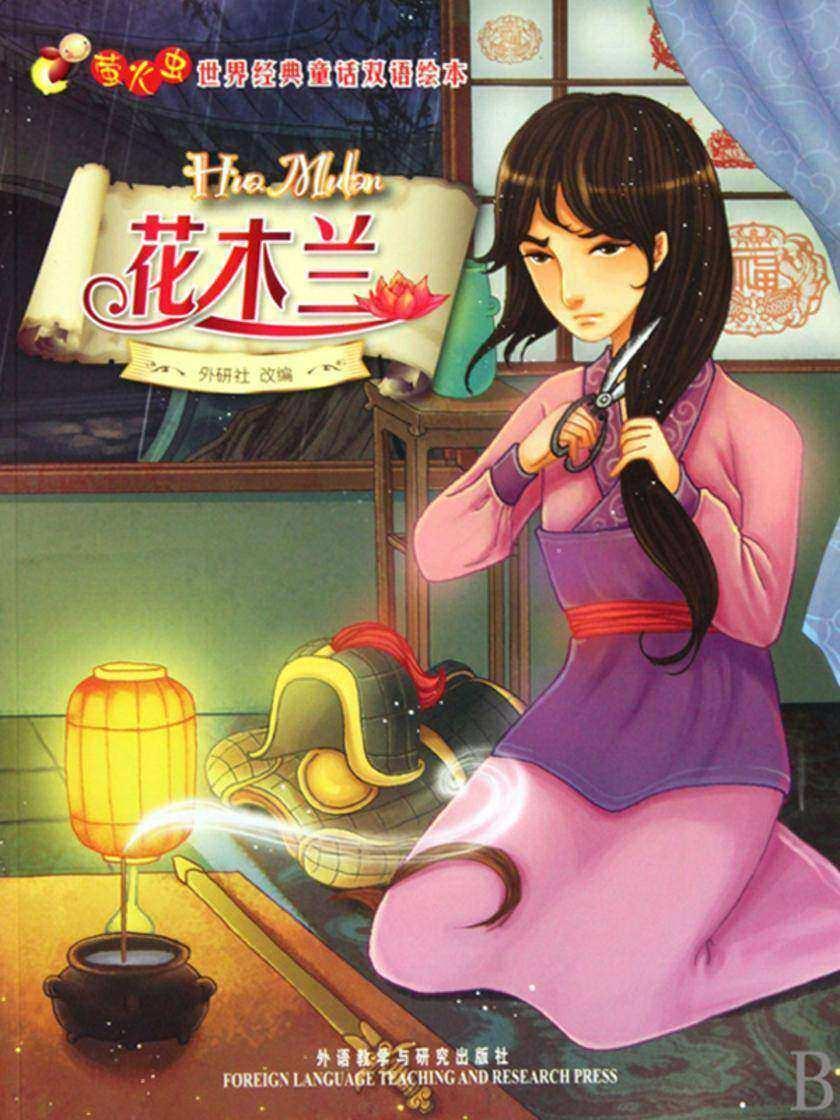 花木兰(萤火虫·世界经典童话双语绘本)