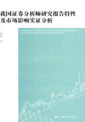 我国证券分析师研究报告特性及市场影响实证分析
