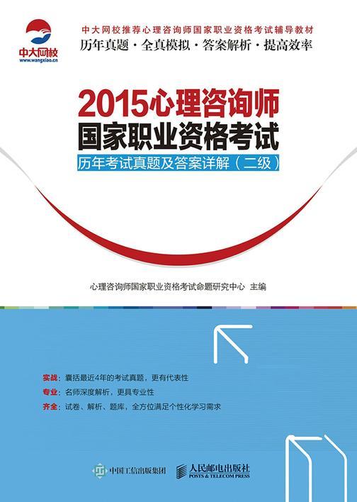 2015心理咨询师国家职业资格考试历年考试真题及答案详解(二级)