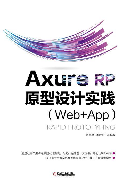 Axure RP 原型设计实践(Web+APP)