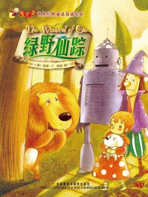 绿野仙踪(萤火虫·世界经典童话双语绘本)