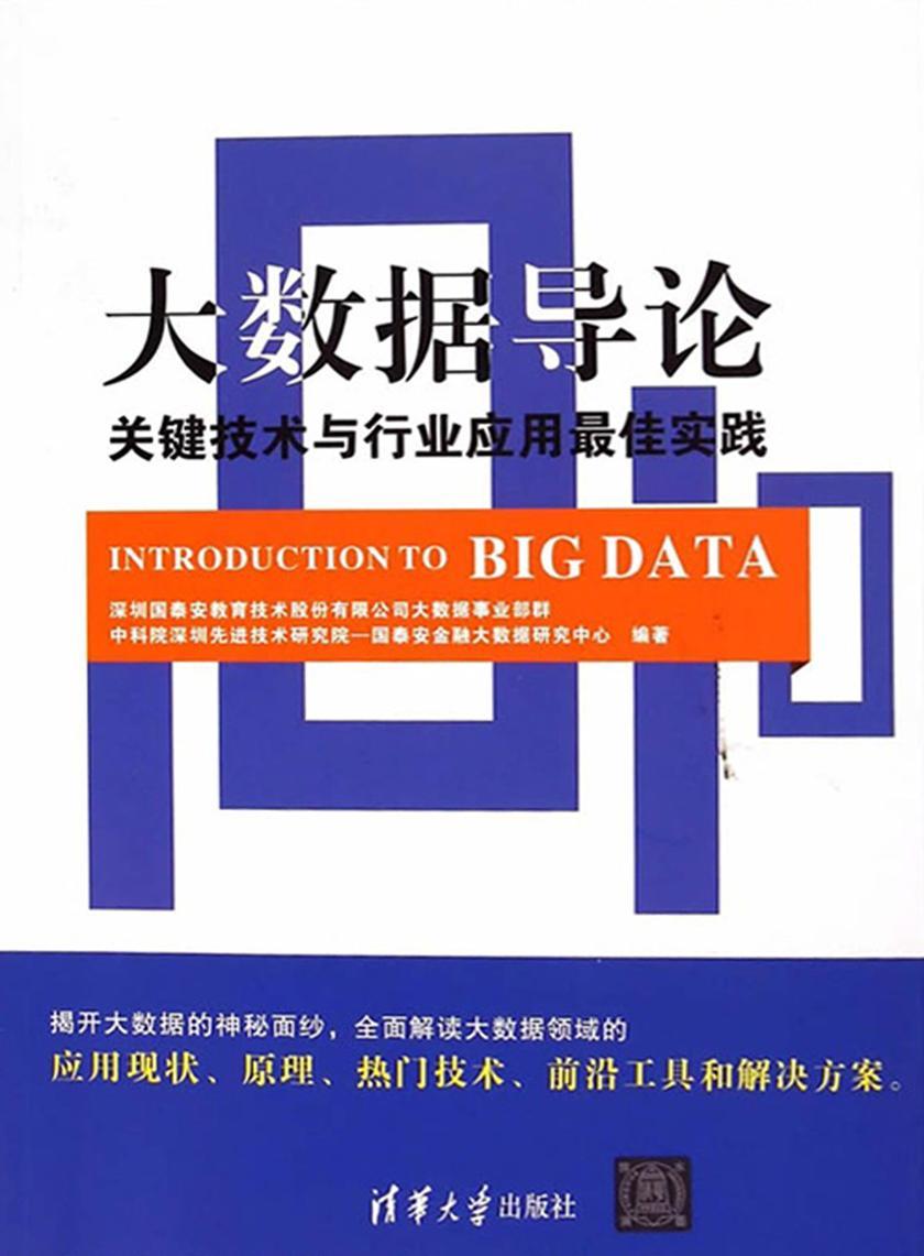大数据导论:关键技术与行业应用最佳实践