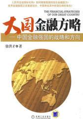 大国金融方略:中国金融强国的战略和方向(试读本)