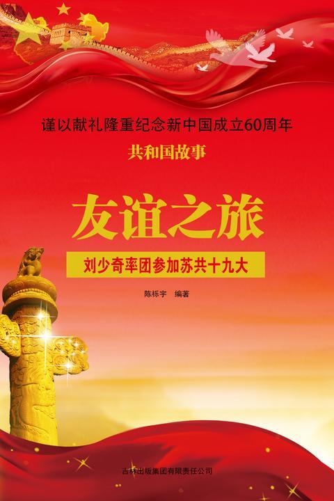友谊之旅:刘少奇率团参加苏共十九大