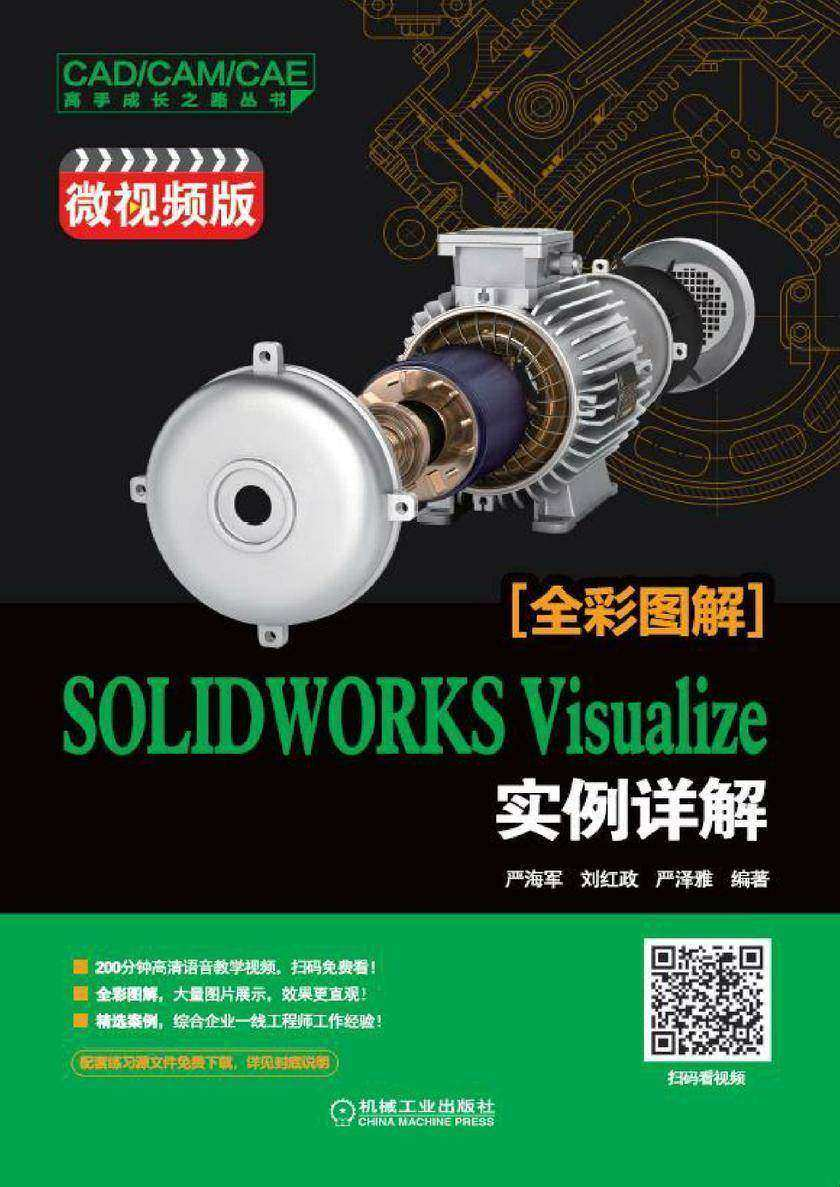 SOLIDWORKS Visualize 实例详解(微视频版)