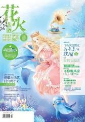 花火(2015年5月B)(电子杂志)