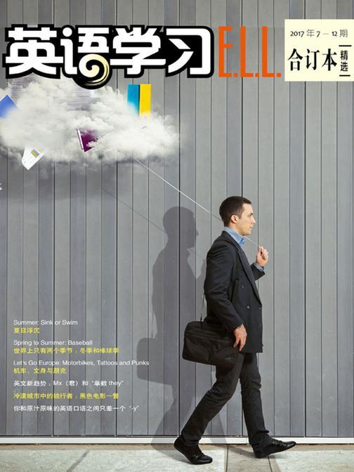 《英语学习》2017年7—12期合订本(精选)