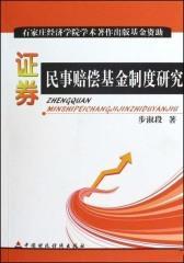 证券民事赔偿基金制度研究(仅适用PC阅读)