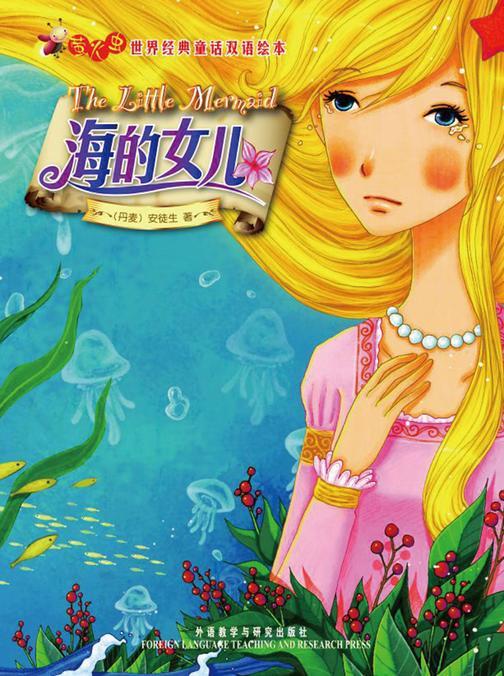 海的女儿:汉英对照
