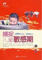 捕捉儿童敏感期(全新增订第二版)
