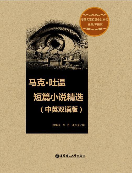 马克·吐温短篇小说(中英对照)