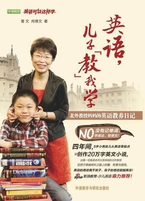 """英语,儿子""""教""""我学:北外教授妈妈的英语教养日记(英语可以这样学)"""