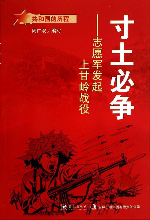 寸土必争:志愿军发起上甘岭战役