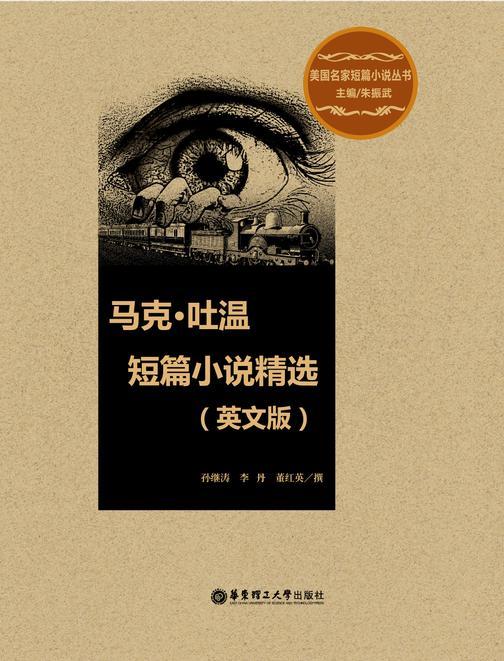 马克·吐温短篇小说(英文版)