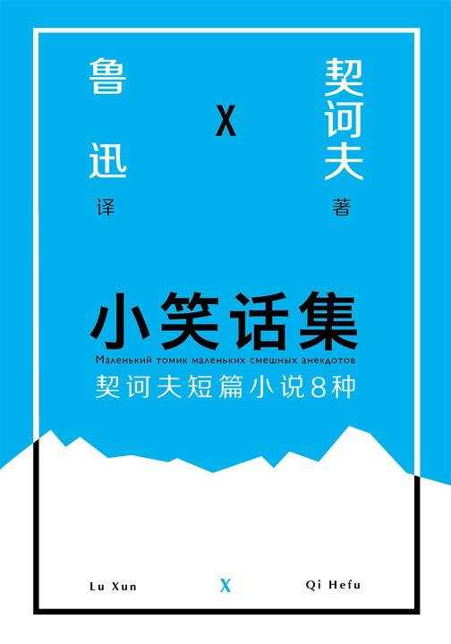 小笑话集:契诃夫短篇小说8种