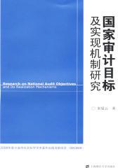 国家审计目标及实现机制研究