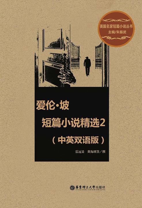 爱伦·坡短篇小说2(中英对照)