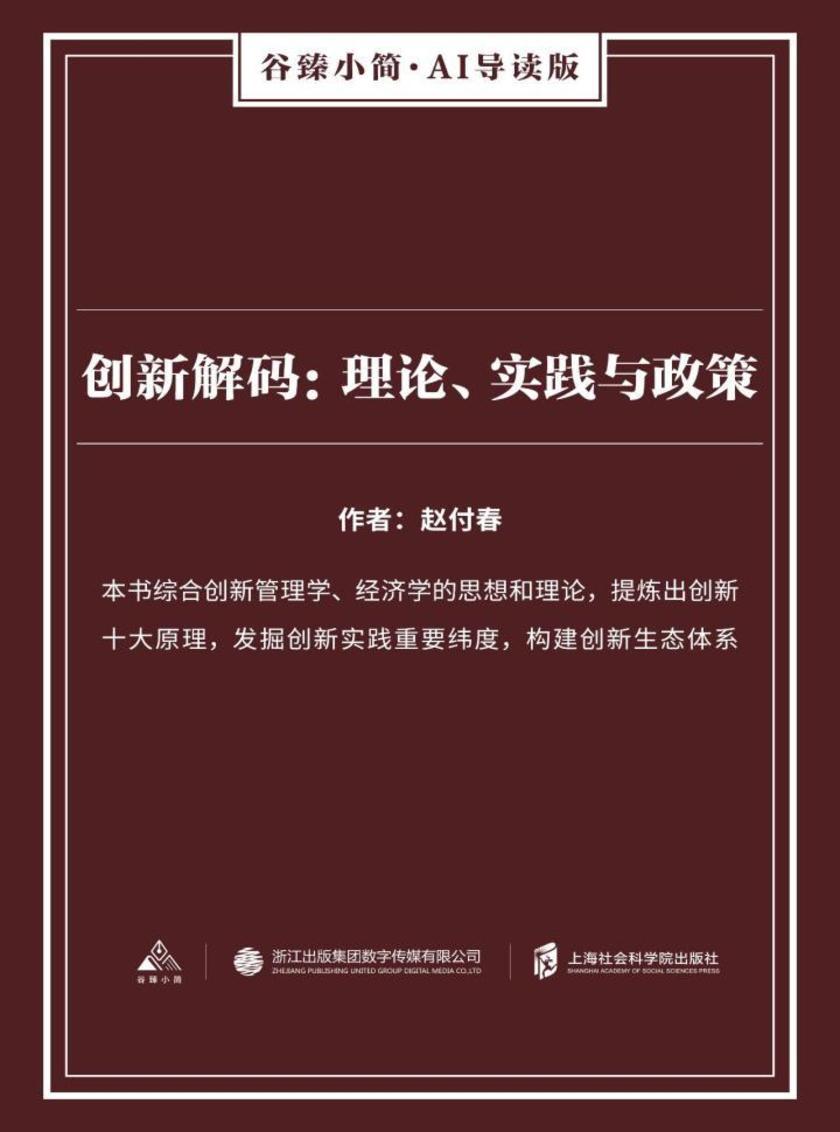 创新解码:理论、实践与政策(谷臻小简·AI导读版)