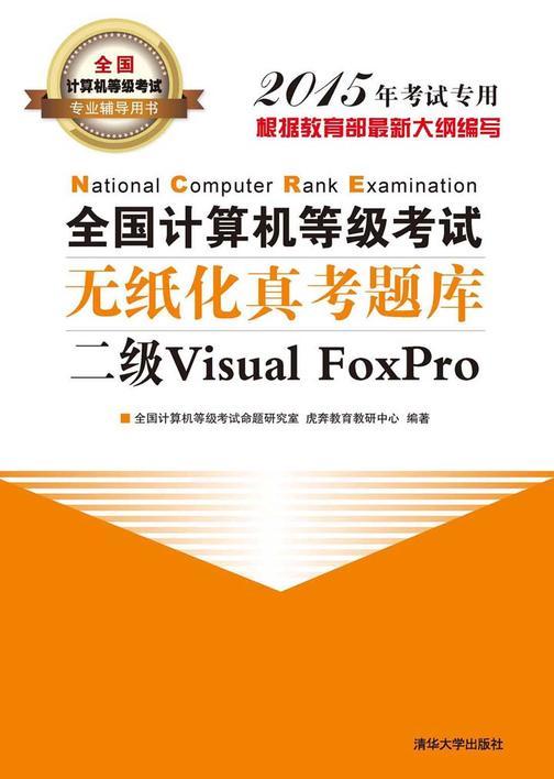 全国计算机等级考试无纸化真考题库二级Visual FoxPro(不提供光盘内容)