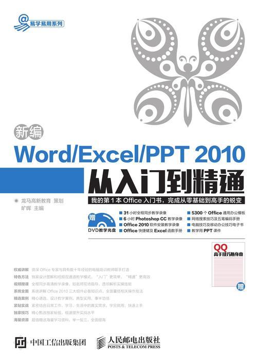 新编Word Excel PPT 2010从入门到精通