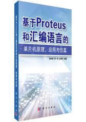 基于PROTEUS和汇编语言的单片机原理、应用与仿真(试读本)