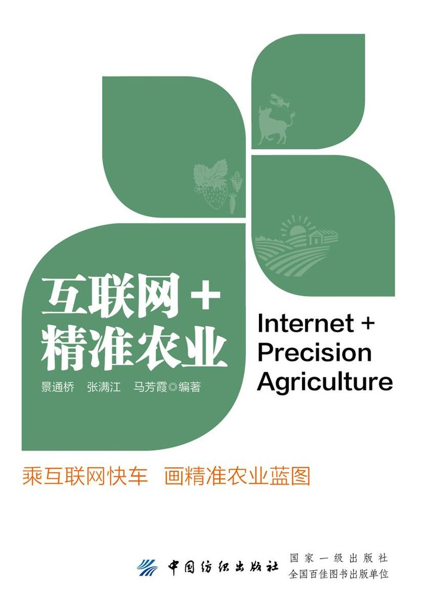 互联网+精准农业