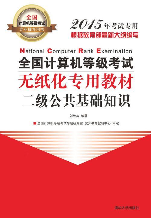 全国计算机等级考试无纸化专用教材.二级公共基础知识(仅适用PC阅读)