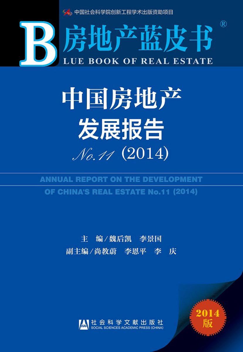 中国房地产发展报告(2014-2016)(房地产蓝皮书)