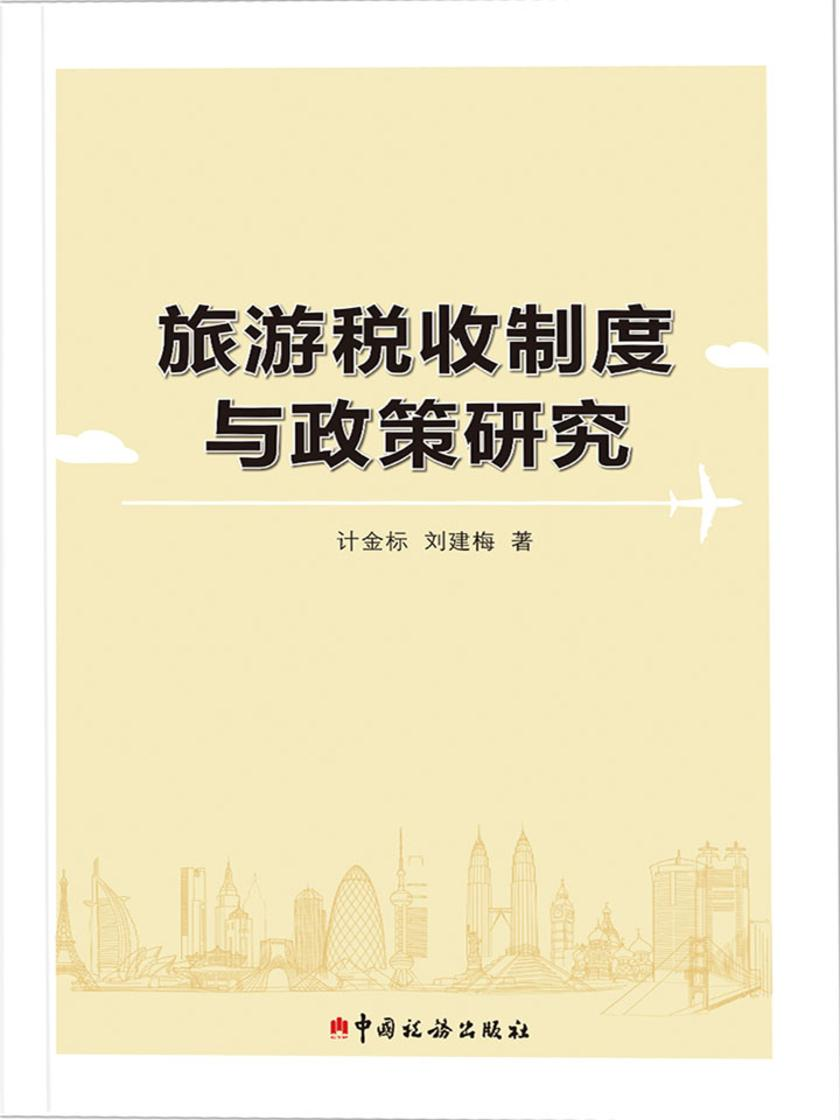 旅游税收制度与政策研究