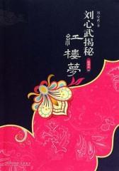 刘心武揭秘红楼梦(精华本四)