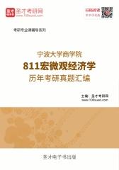 宁波大学商学院811宏微观经济学历年考研真题汇编