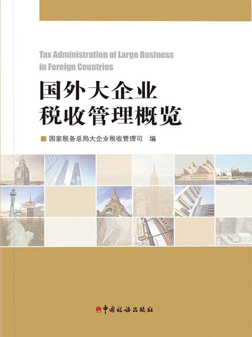 国外大企业税收管理概览