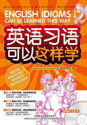 英语习语可以这样学(无赠送光盘)(仅适用PC阅读)