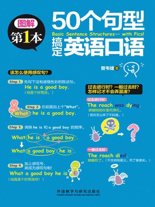 50个句型搞定英语口语