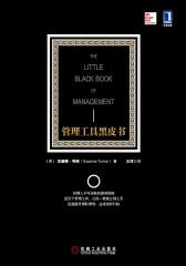 管理工具黑皮书