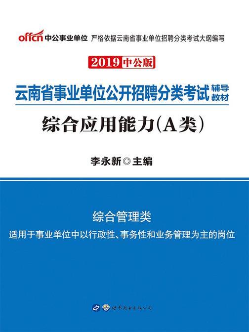 中公2019云南省事业单位公开招聘分类考试辅导教材综合应用能力(A类)