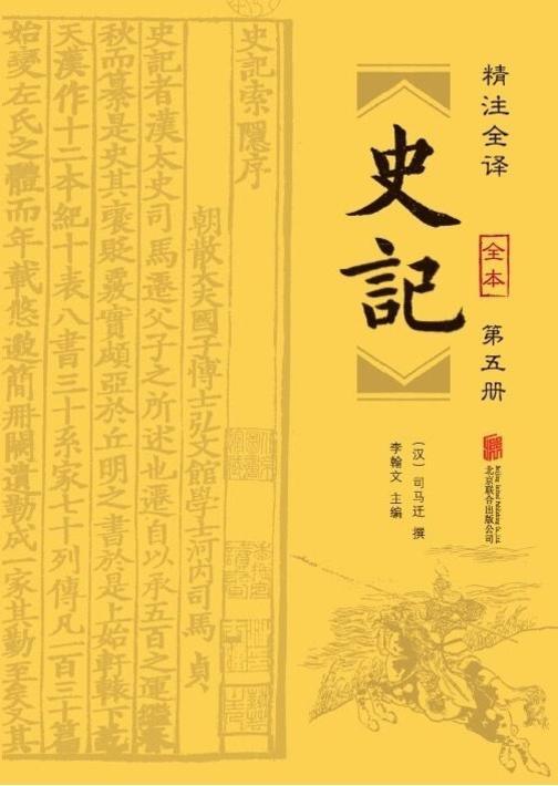 史记(精注全译)(第五册)